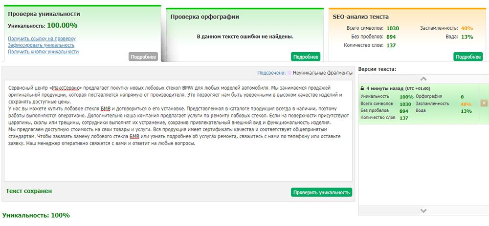 проверка по text_ru