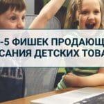 топ- 5 фишек продающее описания детских товаров