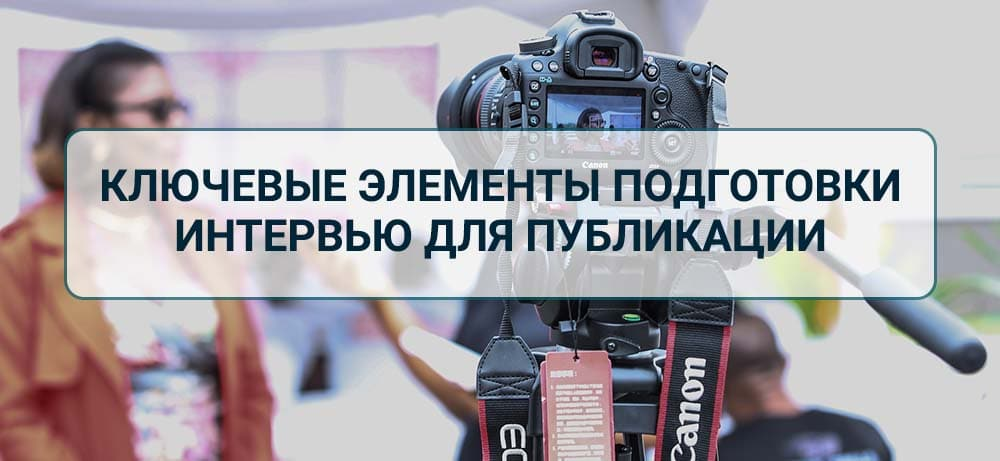 подготовка интервью